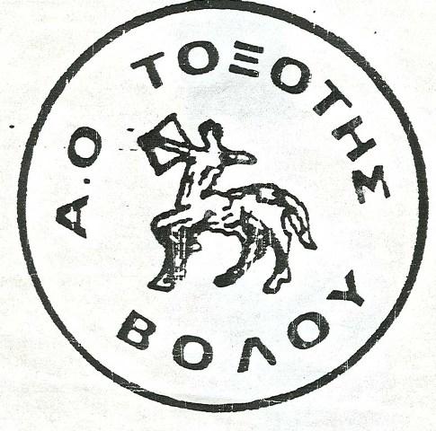 Τον Χρήστο Λέτσιο απέκτησε ο Τοξότης