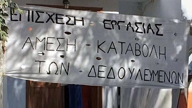 Ομαδικές προσφυγές από τα συνδικάτα για το δικαίωμα στην επίσχεση εργασίας