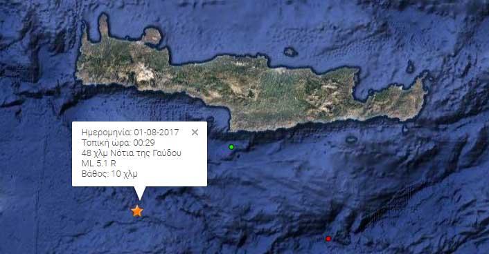 Σεισμός 5,1 Ρίχτερ νότια της Γαύδου