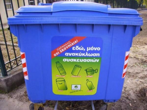Συνελήφθησαν γιατί αφαίρεσαν χαρτοκιβώτια από κάδο ανακύκλωσης