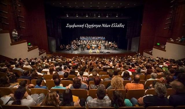 Ετήσια Ακρόαση Συμφωνικής Ορχήστρας Νέων Ελλάδος (Ορχήστρα -Χορωδία -Σολίστ) 2017