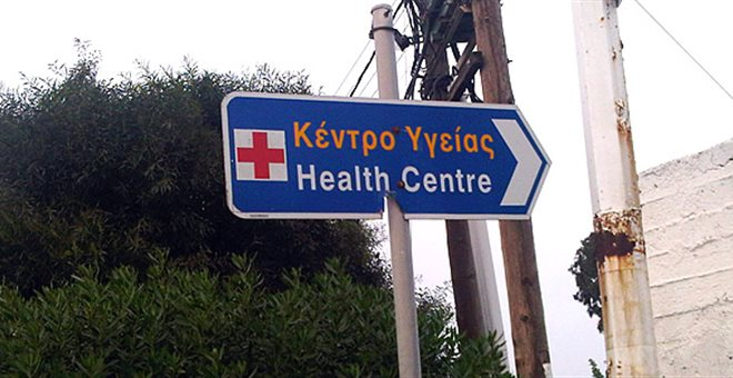 ΠΟΕΔΗΝ: Τα έξι κέντρα υγείας -φαντάσματα που δεν λειτούργησαν ποτέ
