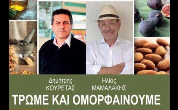 Παραδοσιακές ελληνικές γεύσεις στην Αμερική