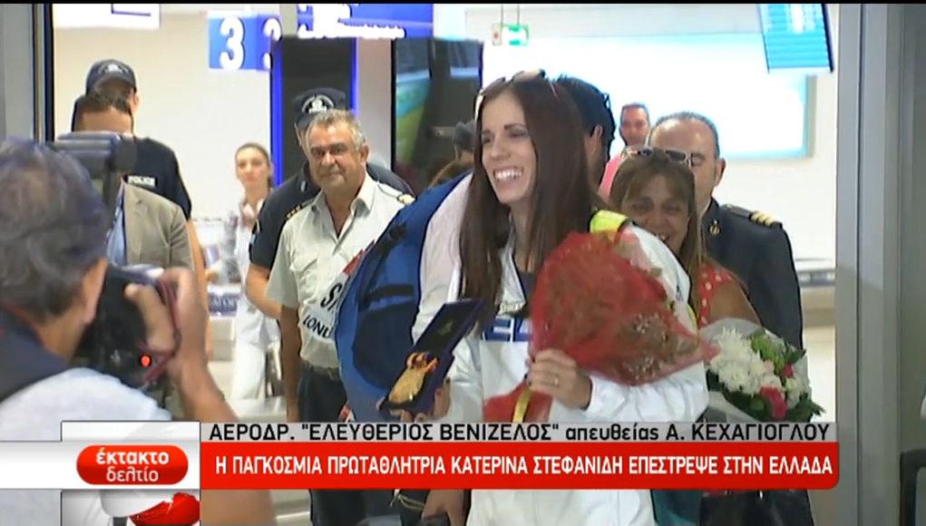 Έφτασε στην Αθήνα η Κατερίνα Στεφανίδη (video)