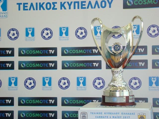 Κλήρωσε για το  Κύπελλο Ελλάδος