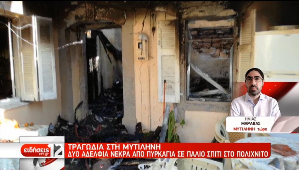 Λέσβος – Δύο νεκροί από πυρκαγιά σε σπίτι (video)