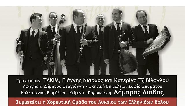 Μουσικό ταξίδι του Ελληνισμού