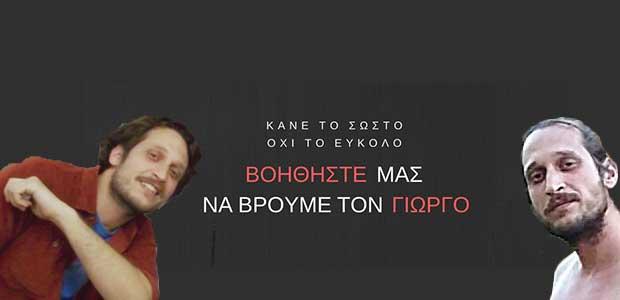 2.114 υπογραφές για να βρεθεί ο Γιώργος Καραμιχαηλίδης