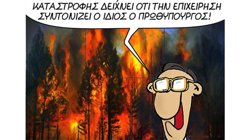 Ο Αρκάς σχολιάζει τις πυρκαγιές και την απουσία Τσίπρα
