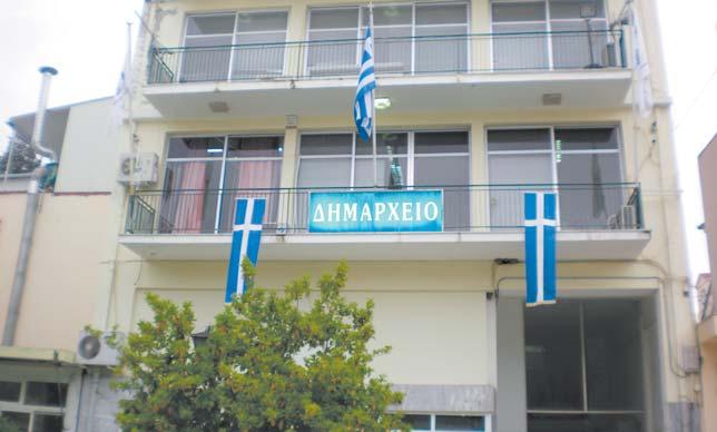 Ρύθμιση οφειλών στον Δήμο Ρ. Φεραίου