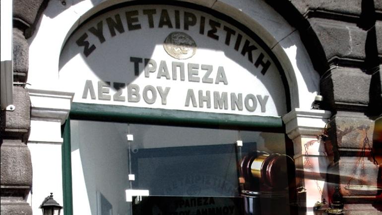 Στο σκαμνί οι 53 για το σκάνδαλο της Τράπεζας Λέσβου