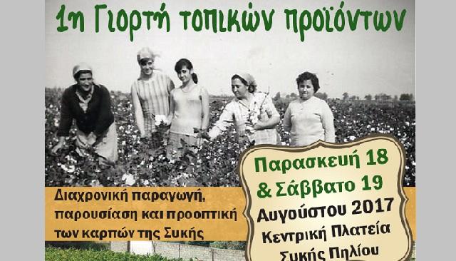 1η Γιορτή τοπικών προϊόντων