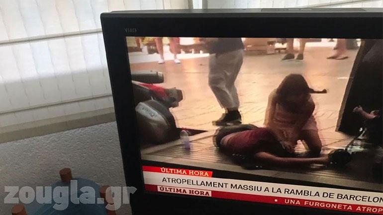 Μαρτυρία Ελληνίδας από τη Βαρκελώνη: Γίνεται χαμός σε όλη την πόλη