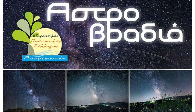 Αστροβραδιά απόψε στο Μούρεσι