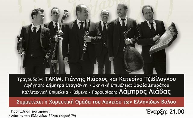 Ταξίδι στον Ελληνισμό
