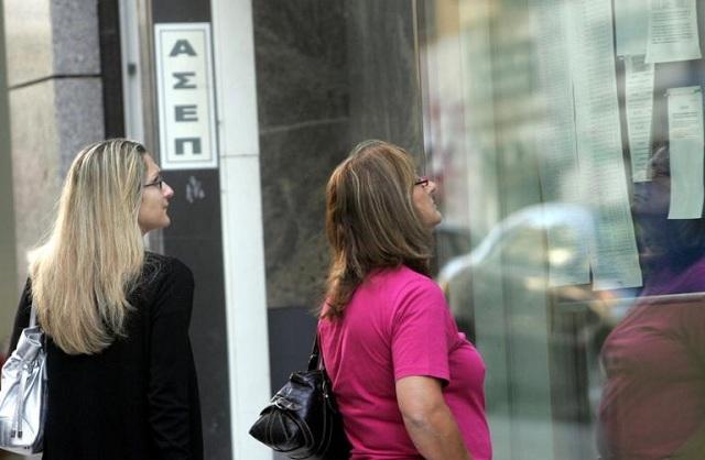 ΑΣΕΠ: Προσλήψεις στην Τράπεζα της Ελλάδος