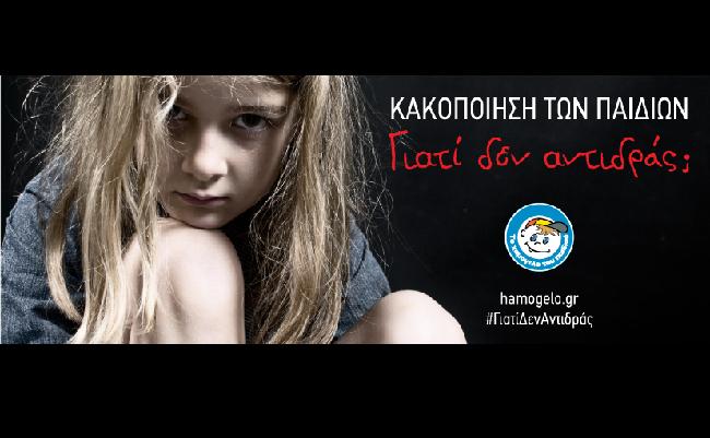 Χαμόγελο του Παιδιού: 27 παιδιά θύματα κακοποίησης στη Θεσσαλία από τις αρχές του 2017