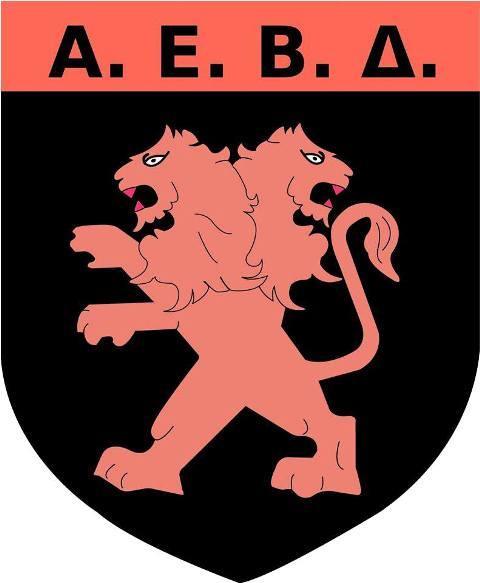 Ξεκίνημα 28/8 για την ακαδημία ποδοσφαίρου της ΑΕΒΔ