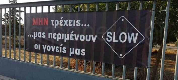 Κρήτη: Συγκινητικά πανό μετά το θανατηφόρο τροχαίο: Μην τρέχεις, μας περιμένουν οι γονείς μας