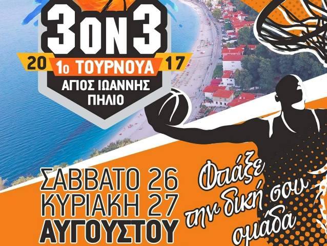 Τουρνουά 3 on 3 στον Αη Γιάννη από το B.C. Volos