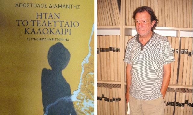 Στη μικρή οθόνη το βιβλίο Πηλιορείτη συγγραφέα