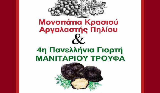 Γιορτές Κρασιού και Μανιταριού Τρούφα στο Πήλιο
