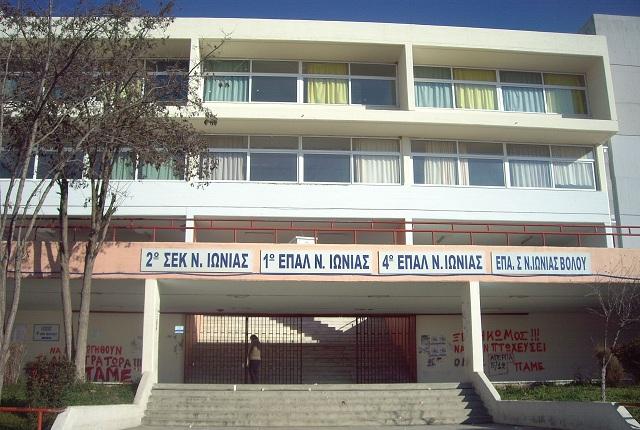 Εγγραφές στο 4ο Εσπερινό ΕΠΑΛ Ν. Ιωνίας