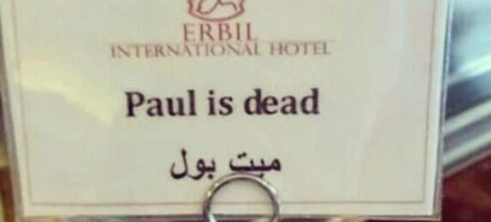 Ξενοδοχείο μετέφρασε στα Αγγλικά τους κεφτέδες και εν τέλει... σκότωσε τον Πολ