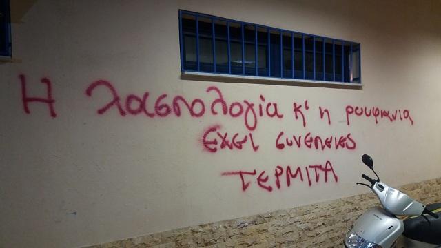 Στόχος επίθεσης από μέλη της ΤΕΡΜΙΤΑ τα γραφεία του ΤΑΧΥΔΡΟΜΟΥ