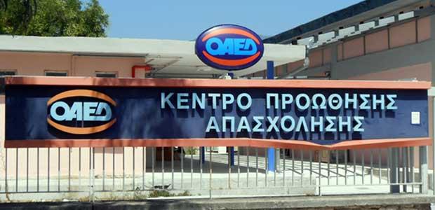 Καμπανάκι από τους υπαλλήλους του ΟΑΕΔ