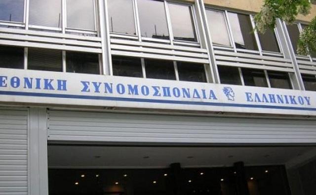 Πρόγραμμα κατάρτισης άνεργων νέων από την ΕΣΕΕ