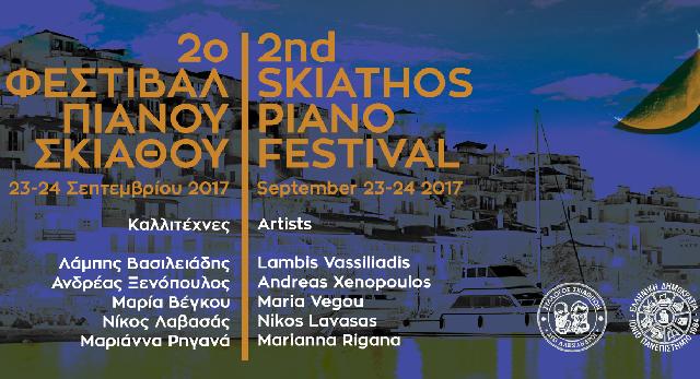 Μεγάλοι πιανίστες δίνουν το παρών στo 2ο Φεστιβάλ Πιάνου Σκιάθου