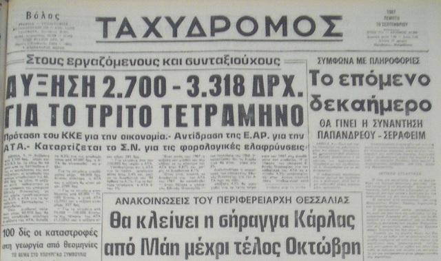 10 Σεπτεμβρίου 1987