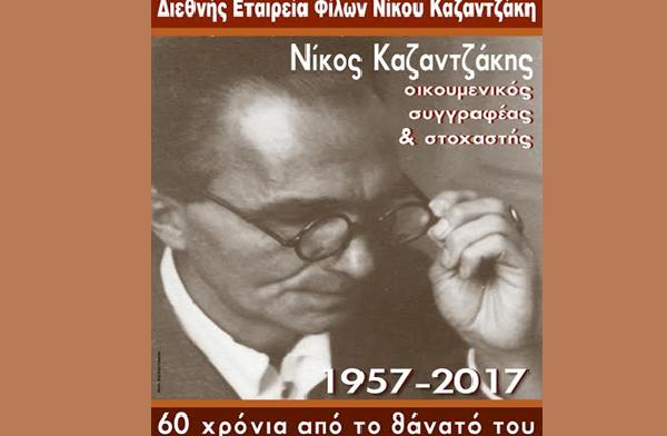 Iδρυση τοπικού τμήματος της Διεθνούς Εταιρείας Φίλων Νίκου Καζαντζάκη