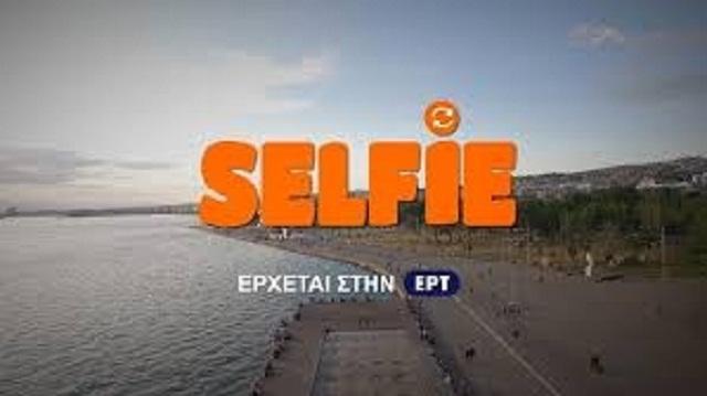 Στη Μακρινίτσα την Κυριακή τα γυρίσματα του νέου τηλεπαιχνιδιού «SELFIE»