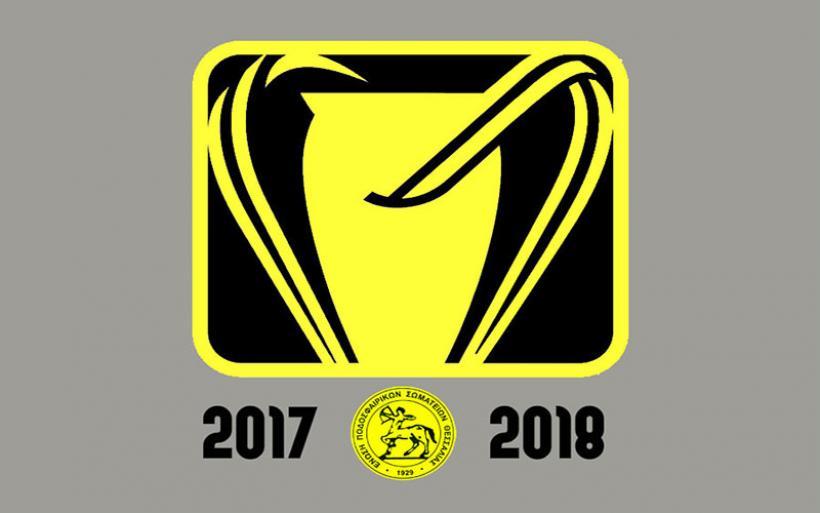 Το πρόγραμμα στο Κύπελλο της ΕΠΣΘ