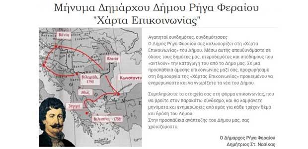 «Χάρτα Επικοινωνίας» για τους πολίτες