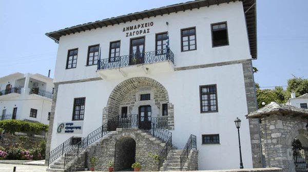 14 προσλήψεις μόνιμου προσωπικού Στο Δήμο Ζαγοράς - Μουρεσίου