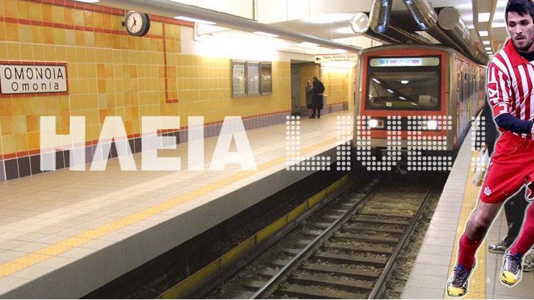 Νεκρός ο άνδρας που έπεσε στις ράγες του μετρό