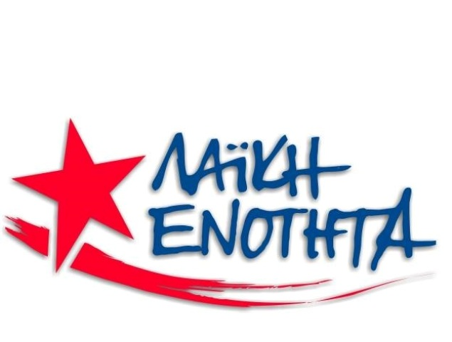 Η ΛΑΕ Μαγνησίας συμμετέχει στις αντιφασιστικές εκδηλώσεις