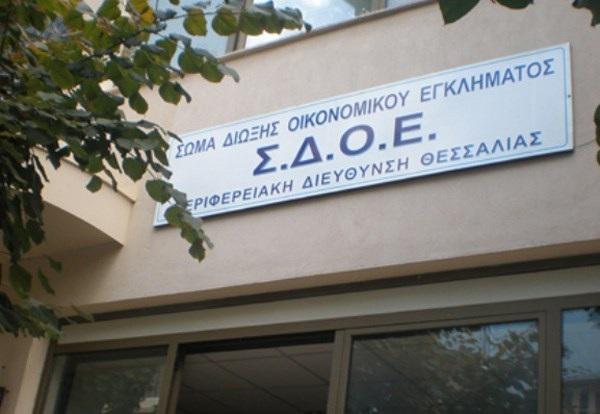 Κλείνει το ΣΔΟΕ Θεσσαλίας
