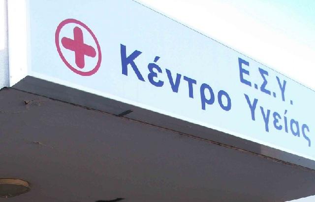 Επεισόδιο στο Κέντρο Υγείας Τυρνάβου