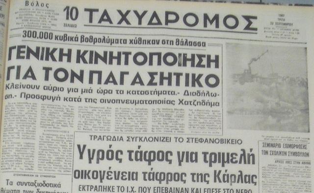 22 Σεπτεμβρίου 1987