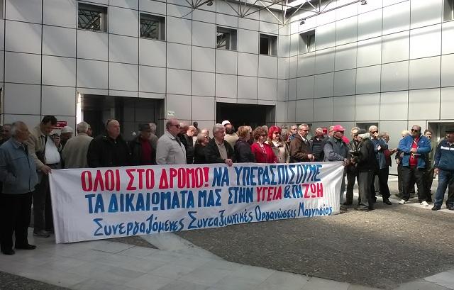 Συγκέντρωση διαμαρτυρίας έξω από το Νοσοκομείο