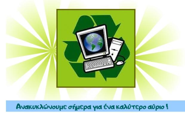 Ανακύκλωση ηλεκτρονικού εξοπλισμού στο Γυμνάσιο Αγριάς
