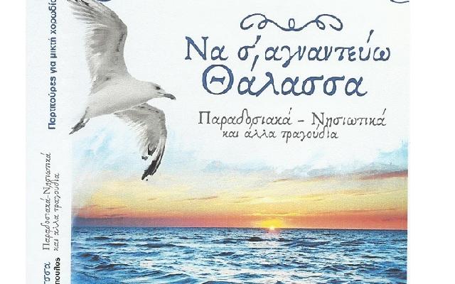 «Να σ΄ αγναντεύω Θάλασσα»