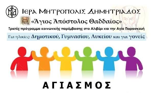 Τριετές πρόγραμμα κοινωνικής παρέμβασης «Άγιος Απόστολος Θαδδαίος» από τη Μητρόπολη