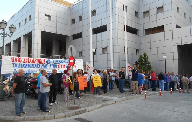 Συγκέντρωση διαμαρτυρίας έξω από το Νοσοκομείο για τις ελλείψεις στην Υγεία
