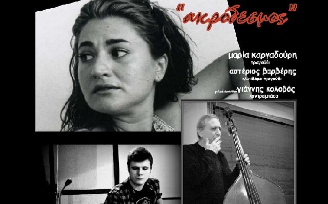 Μουσικές ακροδένονται στο συγκρότημα Τσαλαπάτα