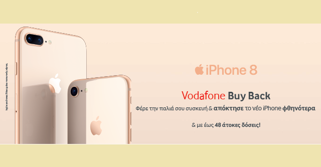 Τα νέα iPhone 8 & iPhone 8 Plus ήρθαν στη Vodafone!